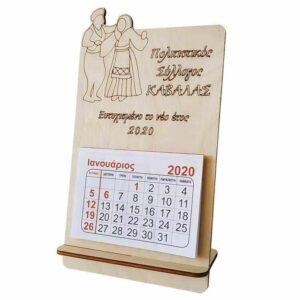 Ξύλινο Ημερολόγιο Πολιτιστικός Σύλλογος