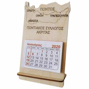 Ξύλινο Ημερολόγιο Πόντος