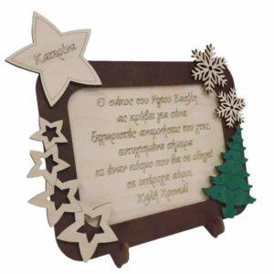 Χριστουγεννιάτικη Κορνίζα Με Ευχή