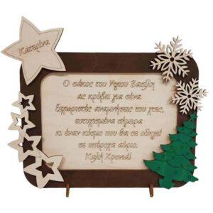Ξύλινη Χριστουγεννιάτικη Κορνίζα Ευχών