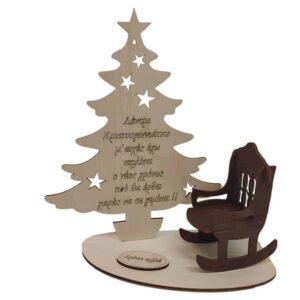 Χριστουγεννιάτικο Δώρο Δέντρο Με Καρεκλάκι