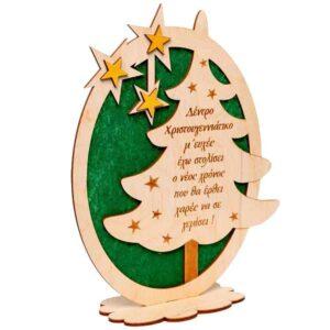 Χριστουγεννιάτικο Δεντράκι Σταντ