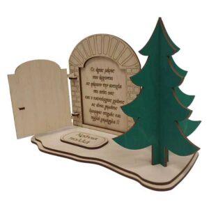 Ξύλινο Χριστουγεννιάτικο Σταντ Δέντρο με Πορτούλα