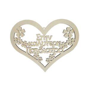 Ξύλινο Χριστουγεννιάτικο Στολίδι Καρδιά Παιδίατρος