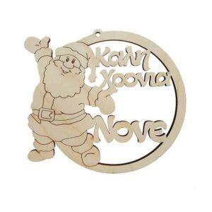 Ξύλινο Χριστουγεννιάτικο Στολίδι Μπάλα Άγιος Βασίλης
