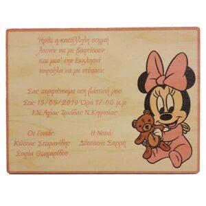 Ξύλινο Προσκλητήριο Βάπτισης Minnie Mouse