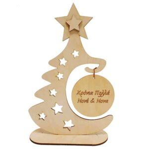 Ξύλινο Χριστουγεννιάτικο Δέντρο Με Μπάλα Ξύλου Πρόσοψη