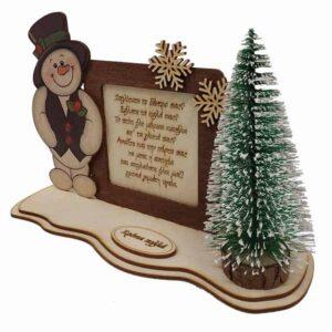 Χριστουγεννιάτικο Δώρο Χιονάνθρωπος Με Ευχή