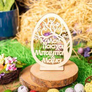 Ξύλινο Πασχαλινό Αυγό Δέντρο Πασχαλιά Διάτρητο