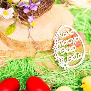 Πασχαλινό στολίδι αυγό λουλούδια