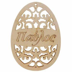 Πασχαλινό στολίδι αυγό Tribal Με Όνομα