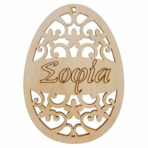 Ξύλινο Πασχαλινό Στολίδι Αυγό Tribal Με Όνομα