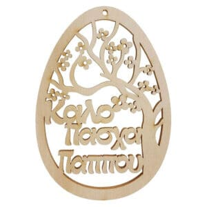 Ξύλινο Πασχαλινό Στολίδι Αυγό Δέντρο Πασχαλιά