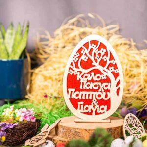 Ξύλινο Πασχαλινό Αυγό Δέντρο Πασχαλιά Με Τσόχα θεία
