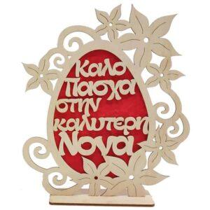 Ξύλινο Πασχαλινό Αυγό Λουλούδια Tribal Με Τσόχα
