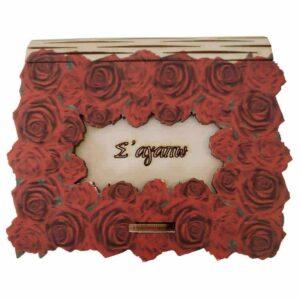 Ξύλινο Κουτί Σε Αγαπώ