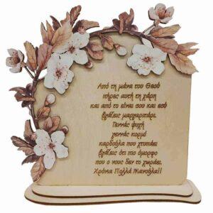 Δώρο Για Τη Γιορτή Της Μητέρας Σταντ Με Λουλούδια