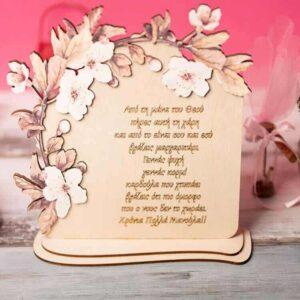 Δώρο Για Την Γιορτή Της Μητέρας Σταντ Με Λουλούδια