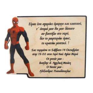 Ξύλινο Προσκλητήριο Βάπτισης Spiderman