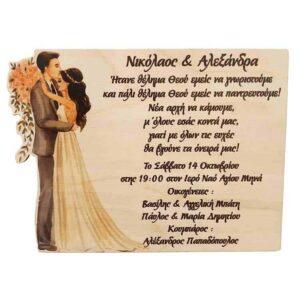 Ξύλινο Προσκλητήριο Γάμου Ζευγάρι Αγκαλιά