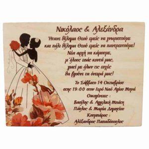 Ξύλινο Προσκλητήριο Γάμου Νυφικό με Λουλούδια