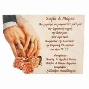 Ξύλινο Προσκλητήριο Γάμου Χέρια