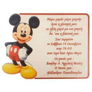 Προσκλητήριο Βάπτισης Mickey Mouse