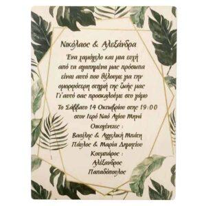 Ξύλινο Προσκλητήριο Γάμου Φύλλα