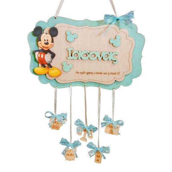 Αναμνηστικό Γέννησης Mickey Mouse Έγχρωμο