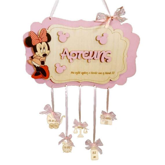 Αναμνηστικό Γέννησης Minnie Mouse Έγχρωμο