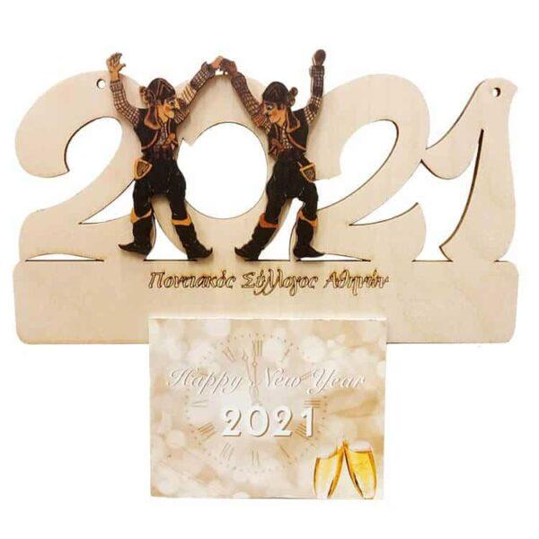 Ημερολόγιο 2021 Πόντιοι Χορευτές