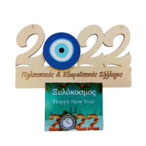 Ημερολόγιο 2022 Μάτι