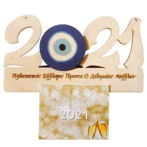 Ημερολόγιο 2021 Μάτι