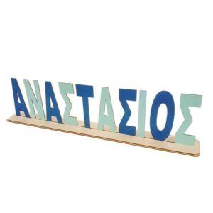 ξύλινο Σταντ με Όνομα