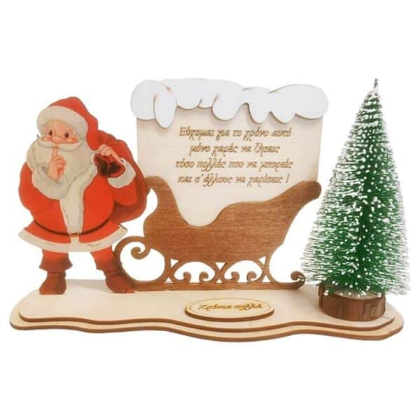 σταντ Άγιος Βασίλης με έλκηθρο