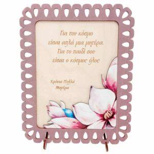 Δώρο Για Τη Γιορτή Της Μητέρας Κορνίζα Λουλούδι