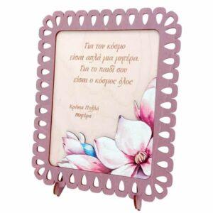 Δώρο Για Τη Γιορτή Της Μητέρας Κορνίζα Λουλούδια
