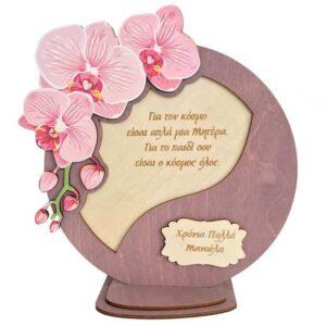 Δώρο Για Τη Γιορτή Της Μητέρας Σταντ Με Ορχιδέα